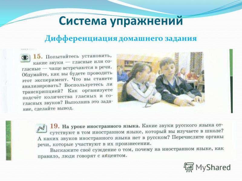 Система упражнений Дифференциация домашнего задания