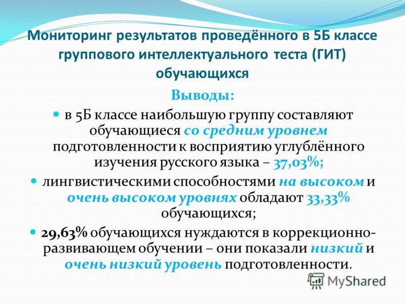 Выводы: в 5Б классе наибольшую группу составляют обучающиеся со средним уровнем подготовленности к восприятию углублённого изучения русского языка – 37,03%; лингвистическими способностями на высоком и очень высоком уровнях обладают 33,33% обучающихся