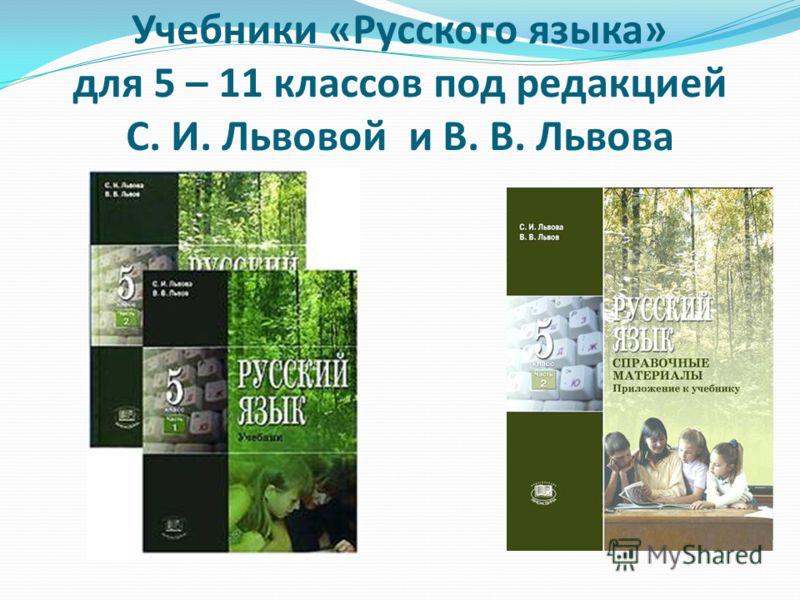 Учебники «Русского языка» для 5 – 11 классов под редакцией С. И. Львовой и В. В. Львова