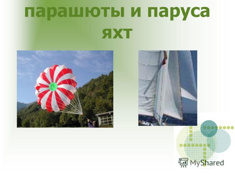 парашюты и паруса яхт