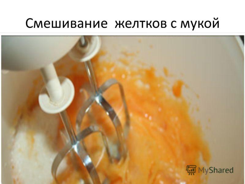 Смешивание желтков с мукой