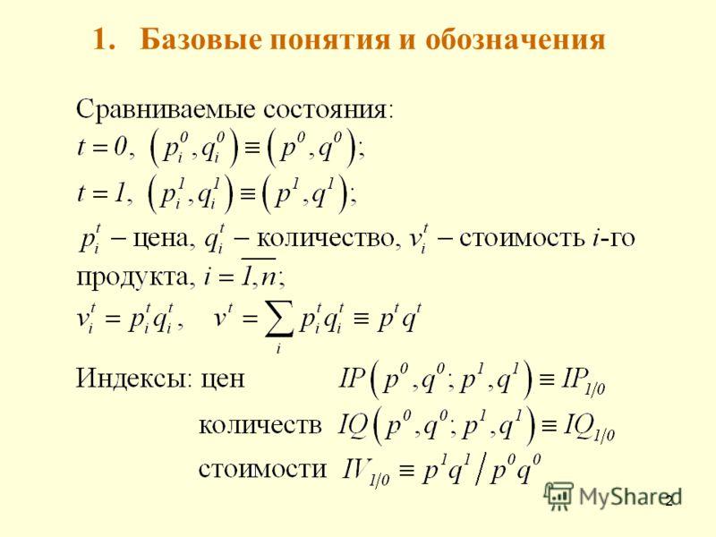 2 1. Базовые понятия и обозначения