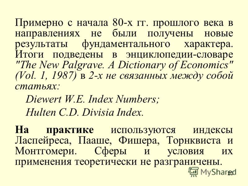 20 Примерно с начала 80-х гг. прошлого века в направлениях не были получены новые результаты фундаментального характера. Итоги подведены в энциклопедии-словаре