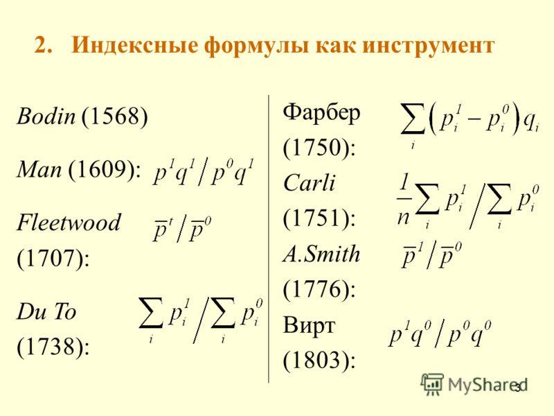 3 2. Индексные формулы как инструмент Bodin (1568) Man (1609): Fleetwood (1707): Du To (1738): Фарбер (1750): Carli (1751): A.Smith (1776): Вирт (1803):