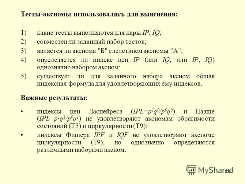 39 Тесты-аксиомы использовались для выяснения: 1)какие тесты выполняются для пары IP, IQ; 2)совместен ли заданный набор тестов; 3)является ли аксиома