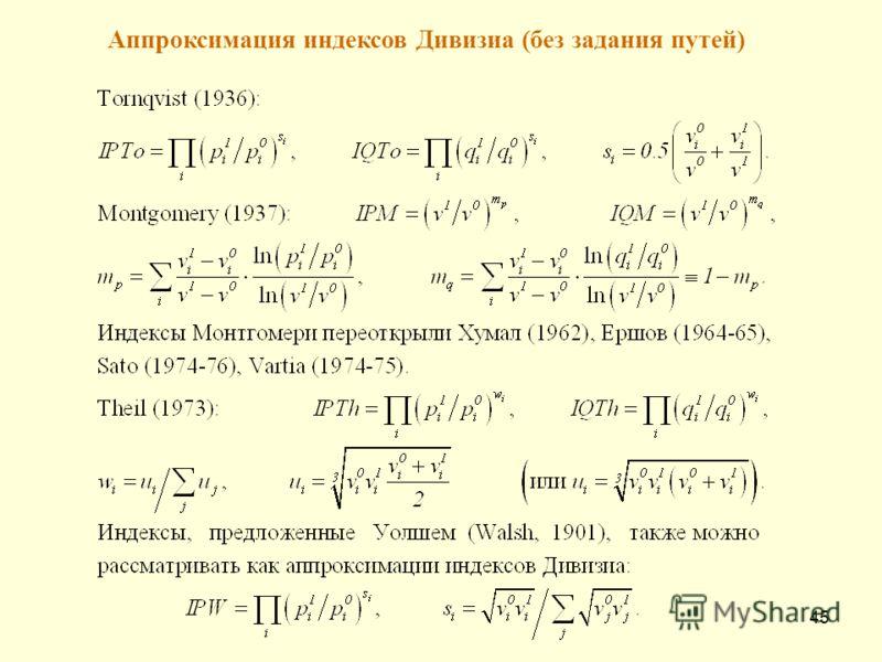 45 Аппроксимация индексов Дивизиа (без задания путей)