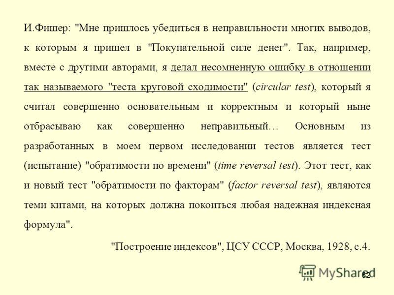 62 И.Фишер: