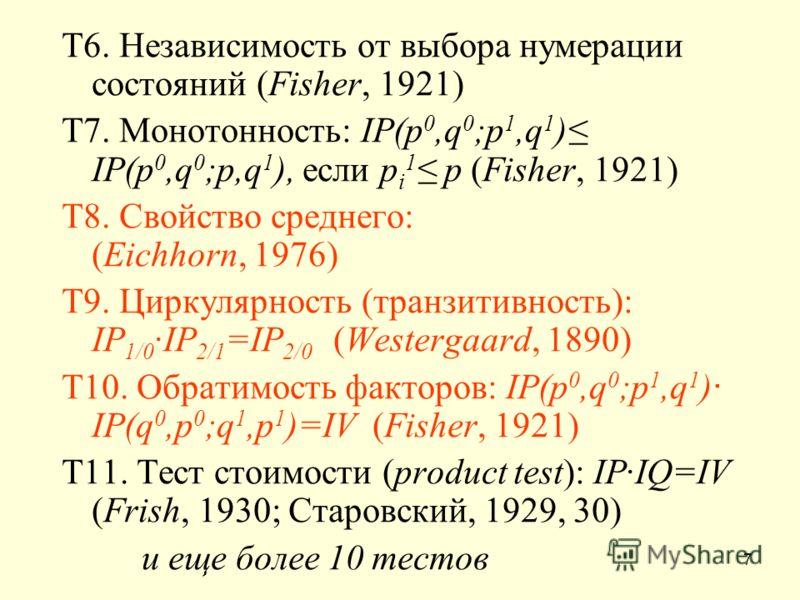 7 Т6. Независимость от выбора нумерации состояний (Fisher, 1921) Т7. Монотонность: IP(p 0,q 0 ;p 1,q 1 ) IP(p 0,q 0 ;p,q 1 ), если p i 1 p (Fisher, 1921) Т8. Свойство среднего: (Eichhorn, 1976) T9. Циркулярность (транзитивность): IP 1/0 IP 2/1 =IP 2/