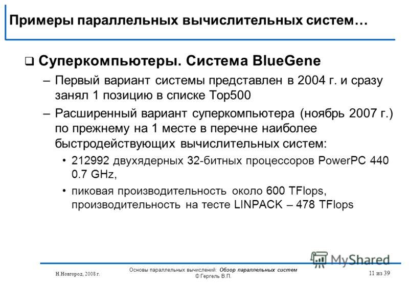 Н.Новгород, 2008 г. Основы параллельных вычислений: Обзор параллельных систем © Гергель В.П. 11 из 39 Суперкомпьютеры. Система BlueGene –Первый вариант системы представлен в 2004 г. и сразу занял 1 позицию в списке Top500 –Расширенный вариант суперко