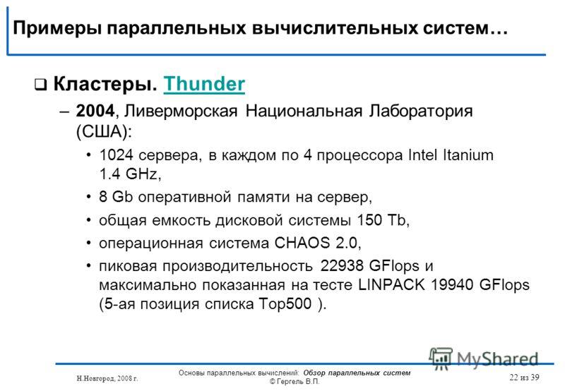 Н.Новгород, 2008 г. Основы параллельных вычислений: Обзор параллельных систем © Гергель В.П. 22 из 39 Кластеры. ThunderThunder –2004, Ливерморская Национальная Лаборатория (США): 1024 сервера, в каждом по 4 процессора Intel Itanium 1.4 GHz, 8 Gb опер