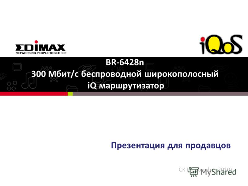 Презентация для продавцов BR-6428n 300 Мбит/с беспроводной широкополосный iQ маршрутизатор CK (September 2010)
