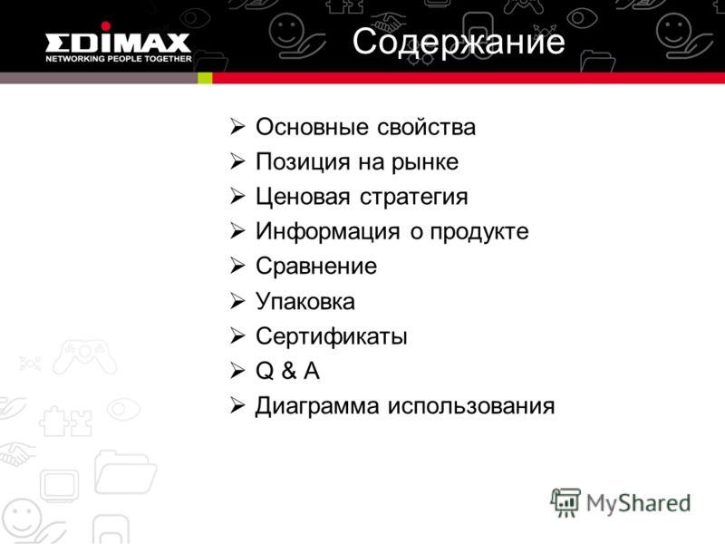 Содержание Основные свойства Позиция на рынке Ценовая стратегия Информация о продукте Сравнение Упаковка Сертификаты Q & A Диаграмма использования