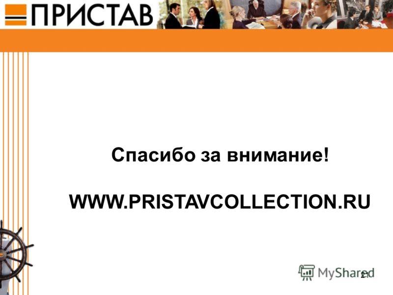 21 Спасибо за внимание! WWW.PRISTAVCOLLECTION.RU