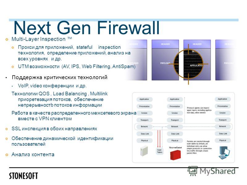 Next Gen Firewall Multi-Layer Inspection Прокси для приложений, stateful inspection технология, определение приложений, анализ на всех уровнях и др. UTM возможности (AV, IPS, Web Filtering, AntiSpam) Поддержка критических технологий VoIP, video конфе