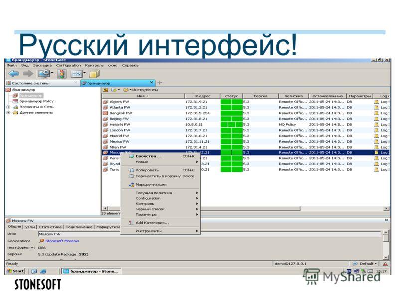 Русский интерфейс!