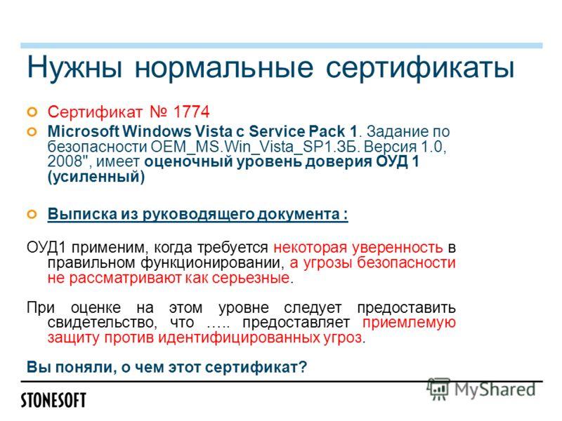 Нужны нормальные сертификаты Сертификат 1774 Microsoft Windows Vista с Service Pack 1. Задание по безопасности OEM_MS.Win_Vista_SP1.ЗБ. Версия 1.0, 2008