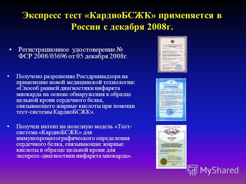 Экспресс тест «КардиоБСЖК» применяется в России с декабря 2008г. Получено разрешение Росздравнадзора на применение новой медицинской технологии: «Способ ранней диагностики инфаркта миокарда на основе обнаружения в образце цельной крови сердечного бел