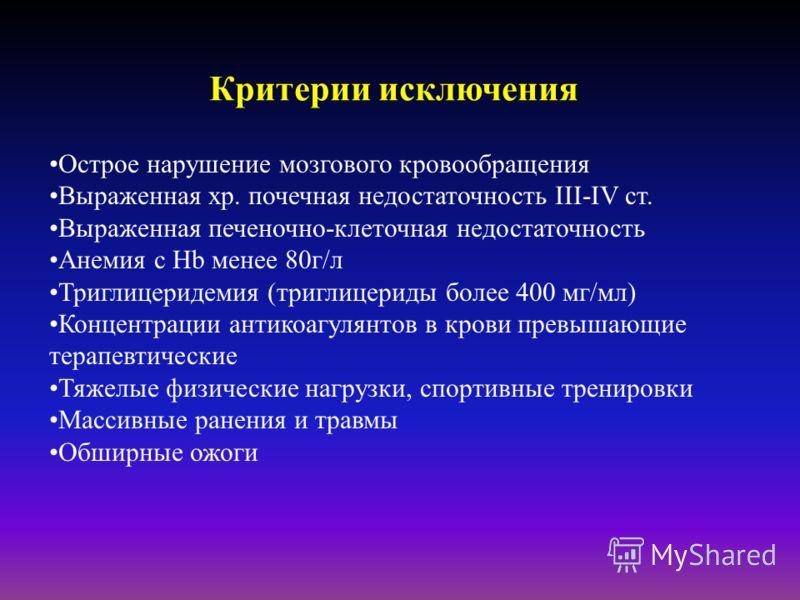 Острое нарушение мозгового кровообращения Выраженная хр. почечная недостаточность III-IV ст. Выраженная печеночно-клеточная недостаточность Анемия с Нb менее 80г/л Триглицеридемия (триглицериды более 400 мг/мл) Концентрации антикоагулянтов в крови пр