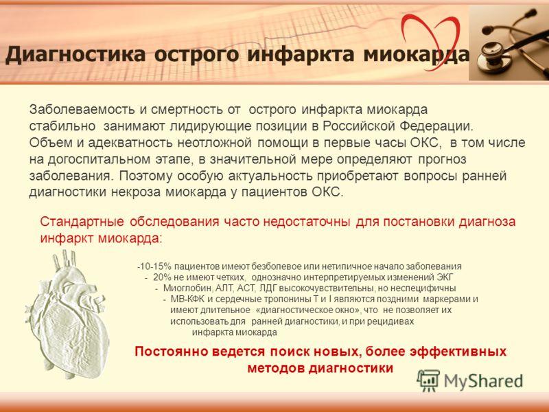 Заболеваемость и смертность от острого инфаркта миокарда стабильно занимают лидирующие позиции в Российской Федерации. Объем и адекватность неотложной помощи в первые часы ОКС, в том числе на догоспитальном этапе, в значительной мере определяют прогн