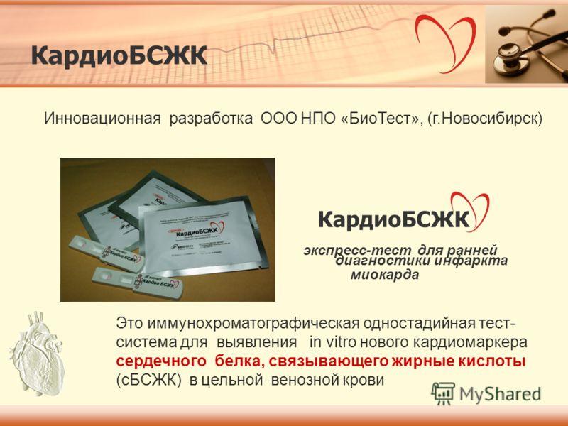 КардиоБСЖК Это иммунохроматографическая одностадийная тест- система для выявления in vitro нового кардиомаркера сердечного белка, связывающего жирные кислоты (сБСЖК) в цельной венозной крови КардиоБСЖК экспресс-тест для ранней диагностики инфаркта ми