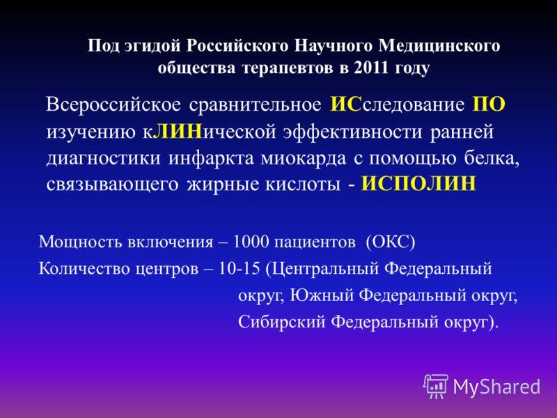 Всероссийское сравнительное ИСследование ПО изучению кЛИНической эффективности ранней диагностики инфаркта миокарда с помощью белка, связывающего жирные кислоты - ИСПОЛИН Под эгидой Российского Научного Медицинского общества терапевтов в 2011 году Мо