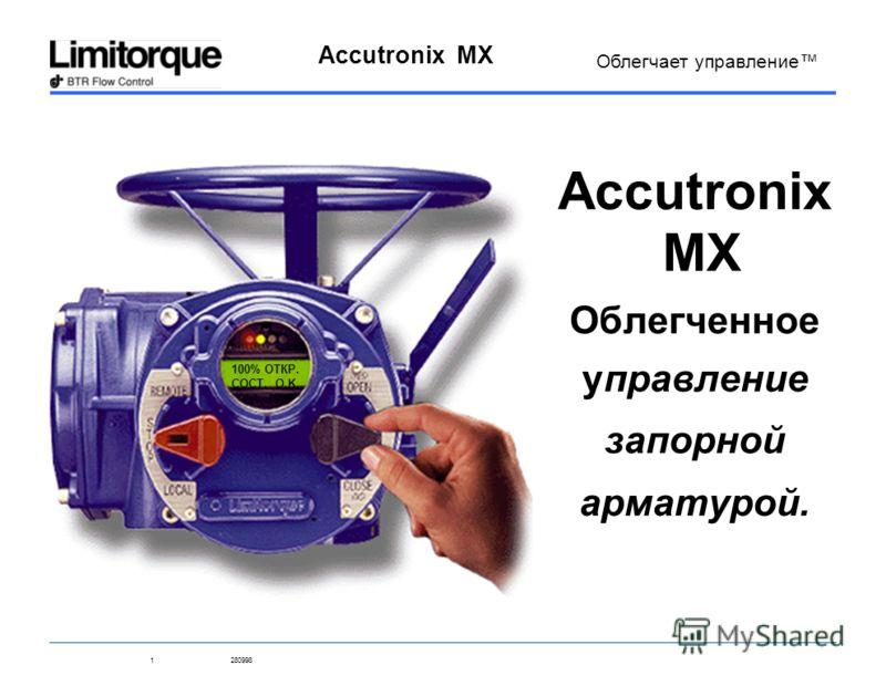 1280998 Accutronix MX Облегчает управление 100% ОТКР. СОСТ. O.K. Accutronix MX Облегченное управление запорной арматурой.