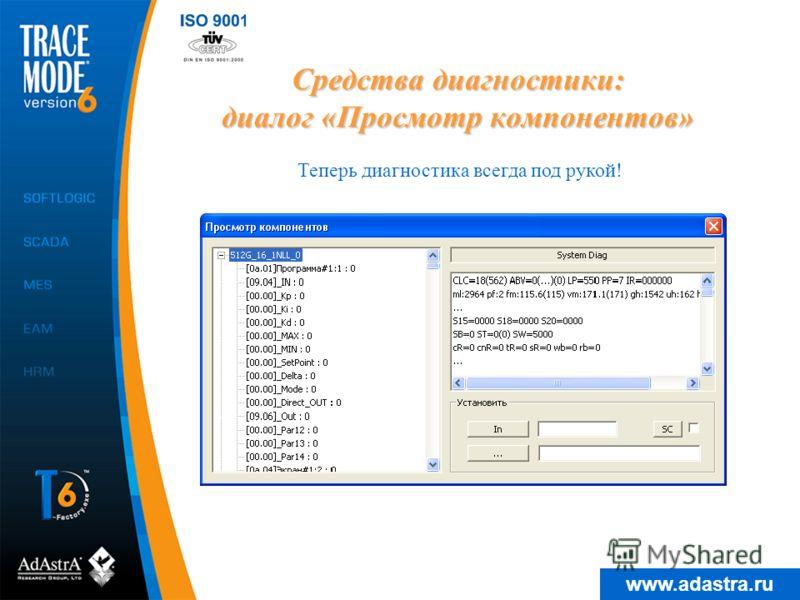 www.adastra.ru Средства диагностики: диалог «Просмотр компонентов» Теперь диагностика всегда под рукой!