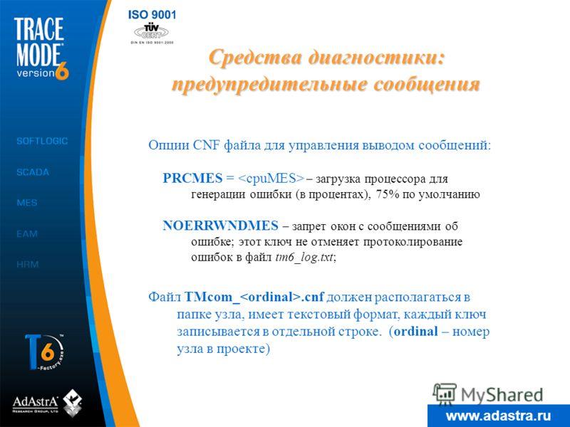 www.adastra.ru Средства диагностики: предупредительные сообщения Опции CNF файла для управления выводом сообщений: PRCMES = – загрузка процессора для генерации ошибки (в процентах), 75% по умолчанию NOERRWNDMES – запрет окон с сообщениями об ошибке;