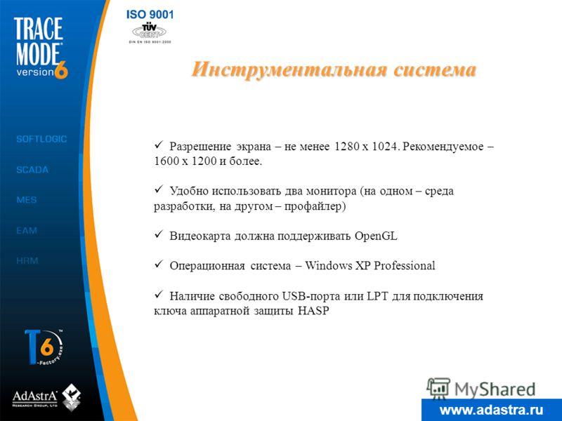 www.adastra.ru Инструментальная система Разрешение экрана – не менее 1280 х 1024. Рекомендуемое – 1600 х 1200 и более. Удобно использовать два монитора (на одном – среда разработки, на другом – профайлер) Видеокарта должна поддерживать OpenGL Операци