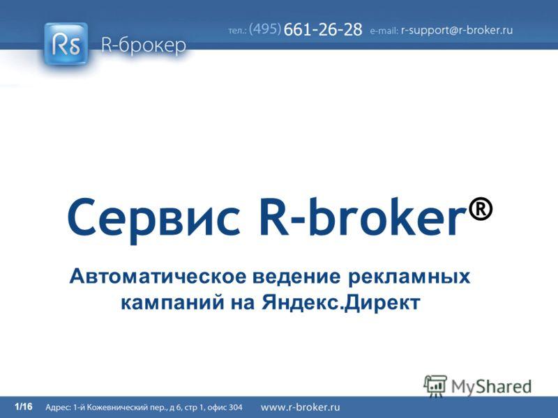 1/16 Сервис R-broker ® Автоматическое ведение рекламных кампаний на Яндекс.Директ