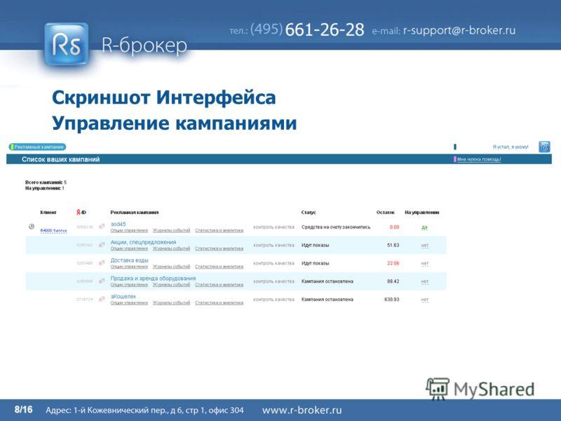 8/16 Скриншот Интерфейса Управление кампаниями