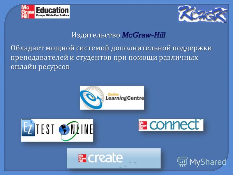 Обладает мощной системой дополнительной поддержки преподавателей и студентов при помощи различных онлайн ресурсов Издательство McGraw-Hill