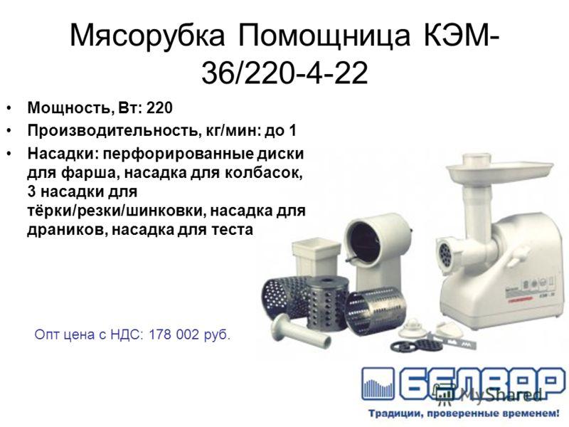 Мясорубка Помощница КЭМ- 36/220-4-22 Мощность, Вт: 220 Производительность, кг/мин: до 1 Насадки: перфорированные диски для фарша, насадка для колбасок, 3 насадки для тёрки/резки/шинковки, насадка для драников, насадка для теста Опт цена с НДС: 178 00