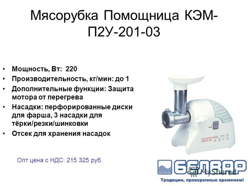 Мясорубка Помощница КЭМ- П2У-201-03 Мощность, Вт: 220 Производительность, кг/мин: до 1 Дополнительные функции: Защита мотора от перегрева Насадки: перфорированные диски для фарша, 3 насадки для тёрки/резки/шинковки Отсек для хранения насадок Опт цена