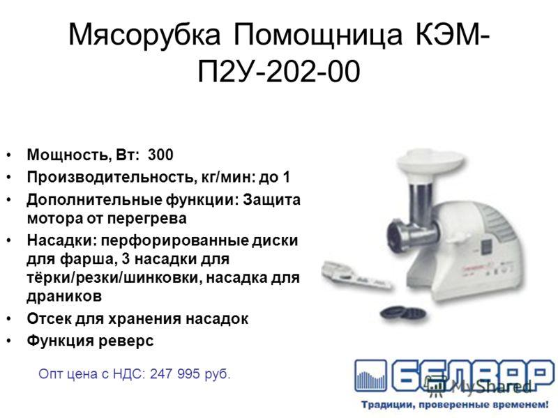 Мясорубка Помощница КЭМ- П2У-202-00 Мощность, Вт: 300 Производительность, кг/мин: до 1 Дополнительные функции: Защита мотора от перегрева Насадки: перфорированные диски для фарша, 3 насадки для тёрки/резки/шинковки, насадка для драников Отсек для хра