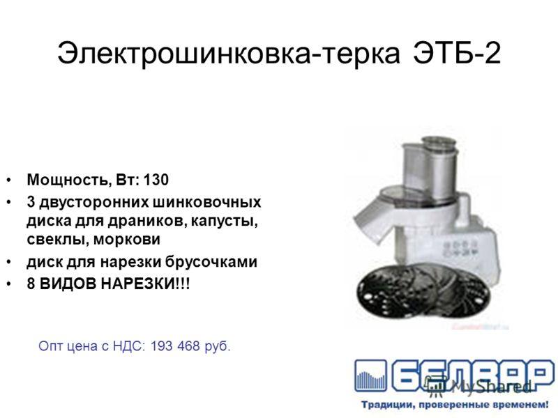 Электрошинковка-терка ЭТБ-2 Мощность, Вт: 130 3 двусторонних шинковочных диска для драников, капусты, свеклы, моркови диск для нарезки брусочками 8 ВИДОВ НАРЕЗКИ!!! Опт цена с НДС: 193 468 руб.
