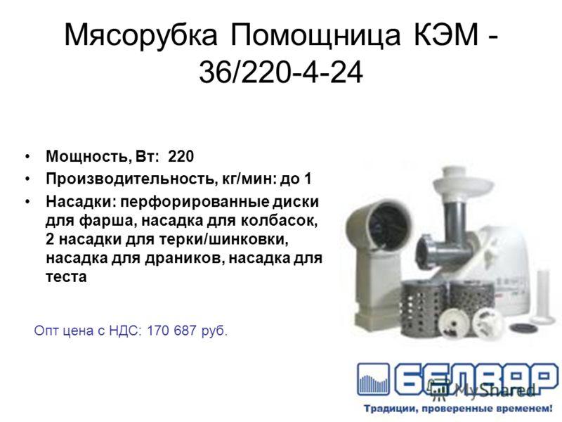 Мясорубка Помощница КЭМ - 36/220-4-24 Мощность, Вт: 220 Производительность, кг/мин: до 1 Насадки: перфорированные диски для фарша, насадка для колбасок, 2 насадки для терки/шинковки, насадка для драников, насадка для теста Опт цена с НДС: 170 687 руб
