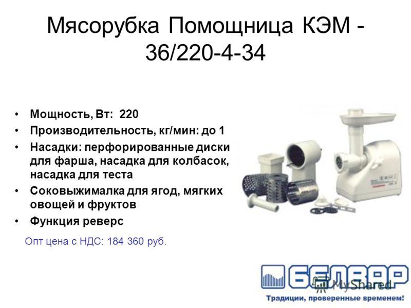 Мясорубка Помощница КЭМ - 36/220-4-34 Мощность, Вт: 220 Производительность, кг/мин: до 1 Насадки: перфорированные диски для фарша, насадка для колбасок, насадка для теста Соковыжималка для ягод, мягких овощей и фруктов Функция реверс Опт цена с НДС: