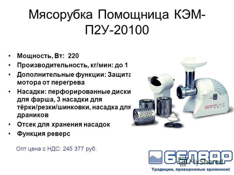 Мясорубка Помощница КЭМ- П2У-20100 Мощность, Вт: 220 Производительность, кг/мин: до 1 Дополнительные функции: Защита мотора от перегрева Насадки: перфорированные диски для фарша, 3 насадки для тёрки/резки/шинковки, насадка для драников Отсек для хран