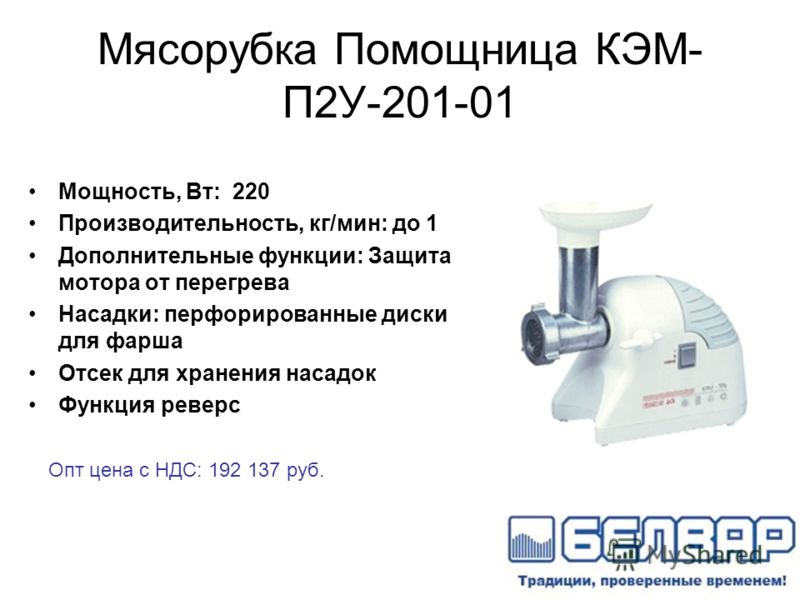 Мясорубка Помощница КЭМ- П2У-201-01 Мощность, Вт: 220 Производительность, кг/мин: до 1 Дополнительные функции: Защита мотора от перегрева Насадки: перфорированные диски для фарша Отсек для хранения насадок Функция реверс Опт цена с НДС: 192 137 руб.