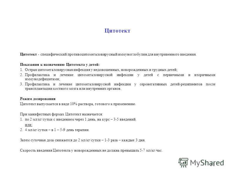 30 Таблица Бакте- ремия Септицемия Септический шок Ранняя фаза – гипердинам. теплый шок Поздняя фаза – гиподинамич. холодный шок М.О.Н.- мультиорганная недостаточность Нет симпто- мов 1.Клинически определяемые септические очаги 2.Лихорадка > 38ºС 3.Л