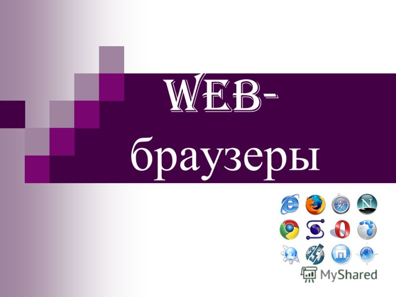 WEB- браузеры