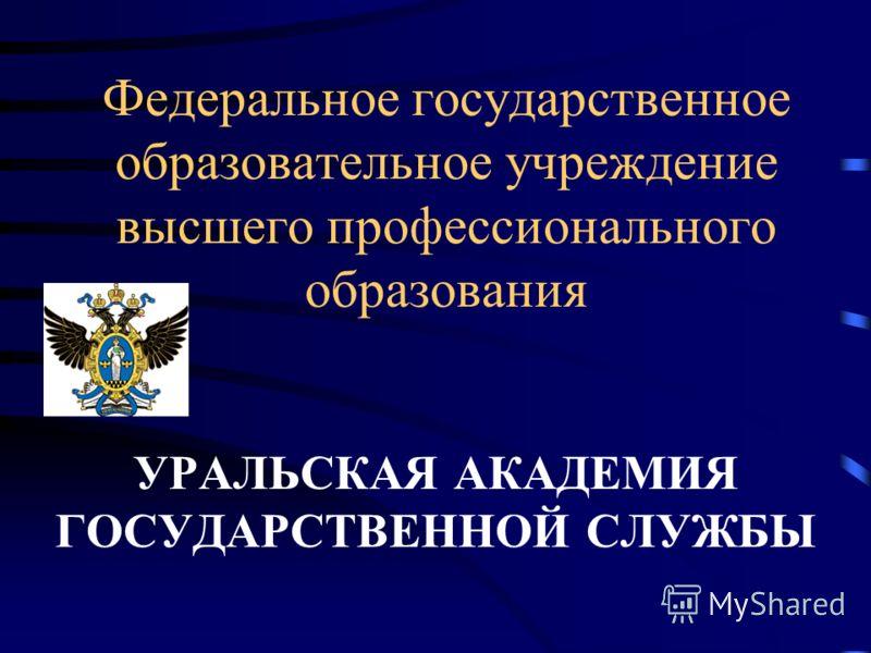 Федеральное государственное образовательное учреждение высшего профессионального образования УРАЛЬСКАЯ АКАДЕМИЯ ГОСУДАРСТВЕННОЙ СЛУЖБЫ