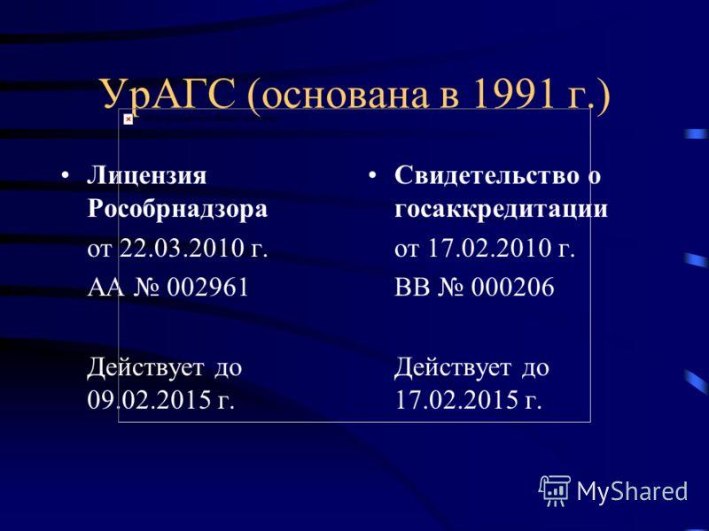 УрАГС (основана в 1991 г.) Лицензия Рособрнадзора от 22.03.2010 г. АА 002961 Действует до 09.02.2015 г. Свидетельство о госаккредитации от 17.02.2010 г. ВВ 000206 Действует до 17.02.2015 г.