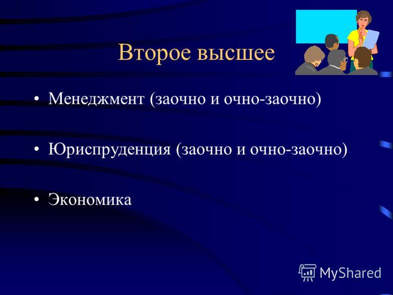 Второе высшее Менеджмент (заочно и очно-заочно) Юриспруденция (заочно и очно-заочно) Экономика