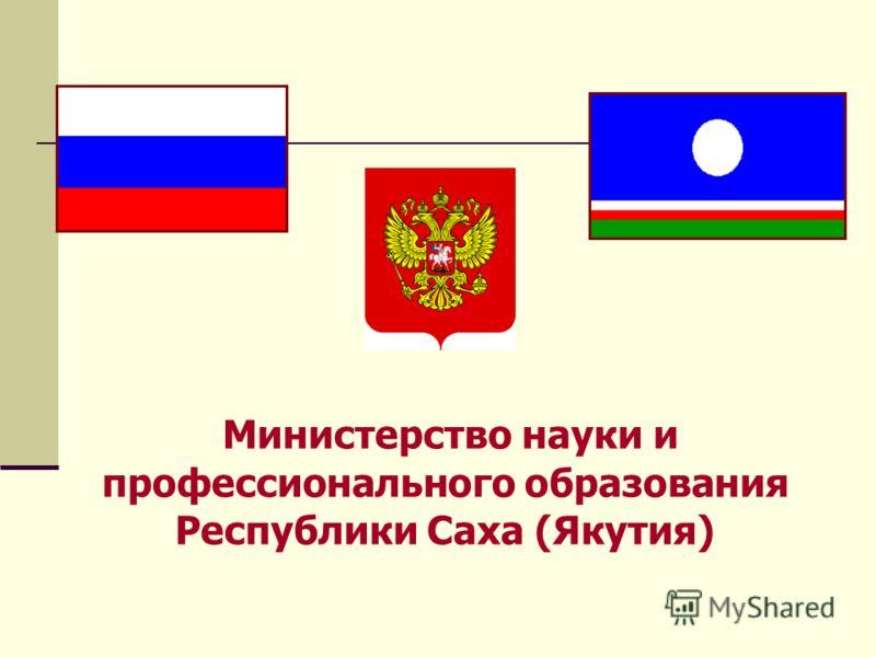 Министерство науки и профессионального образования Республики Саха (Якутия)