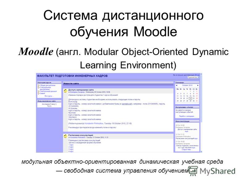 Система дистанционного обучения Moodle Moodle (англ. Modular Object-Oriented Dynamic Learning Environment) модульная объектно-ориентированная динамическая учебная среда свободная система управления обучением.