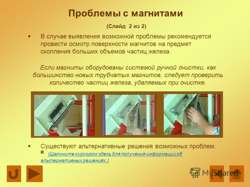Проблемы с магнитами (Слайд 2 из 2) В случае выявления возможной проблемы рекомендуется провести осмотр поверхности магнитов на предмет скопления больших объемов частиц железа. Существуют альтернативные решения возможных проблем. R (Щелкните курсором