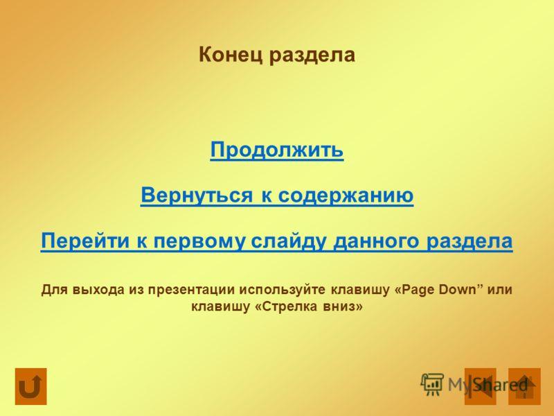 Конец раздела Продолжить Вернуться к содержанию Перейти к первому слайду данного раздела Для выхода из презентации используйте клавишу «Page Down или клавишу «Стрелка вниз»