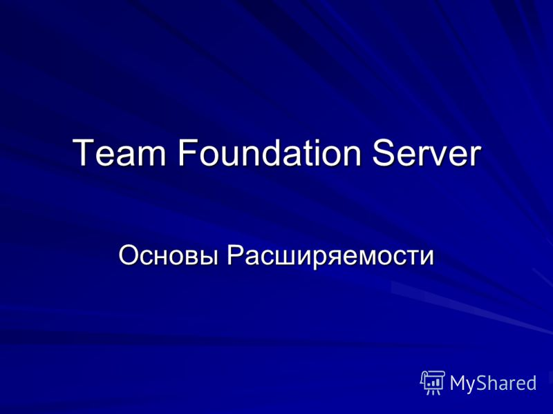 Team Foundation Server Основы Расширяемости
